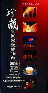 珍藏世界宗教博物館:開館實錄