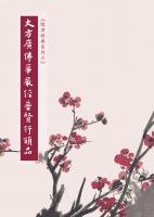 大方廣佛華嚴經普賢行願品-隨身本(繁體版)