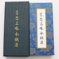慈悲三昧水懺法-經摺本(繁體版)