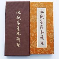 地藏菩薩本願經-經摺本(繁體版)