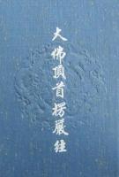 大佛頂首楞嚴經(繁體版)-精裝