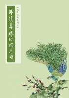 佛頂尊勝陀羅尼經-隨身本(簡體字版)