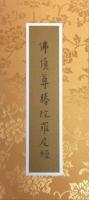 佛頂尊勝陀羅尼經-經摺本(繁體版)