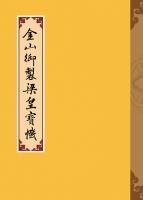 金山御製梁皇寶懺(新版)