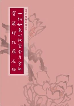 一切如來心祕密全身舍利寶篋印陀羅尼經-隨身本(簡體字版)
